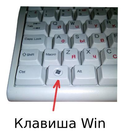 Клавиша Win фото