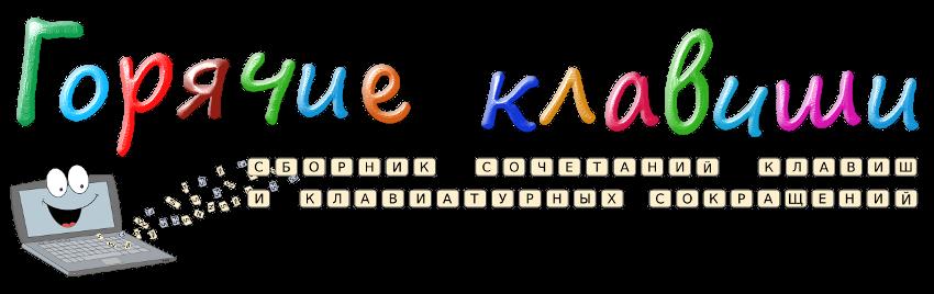 Горячие клавиши